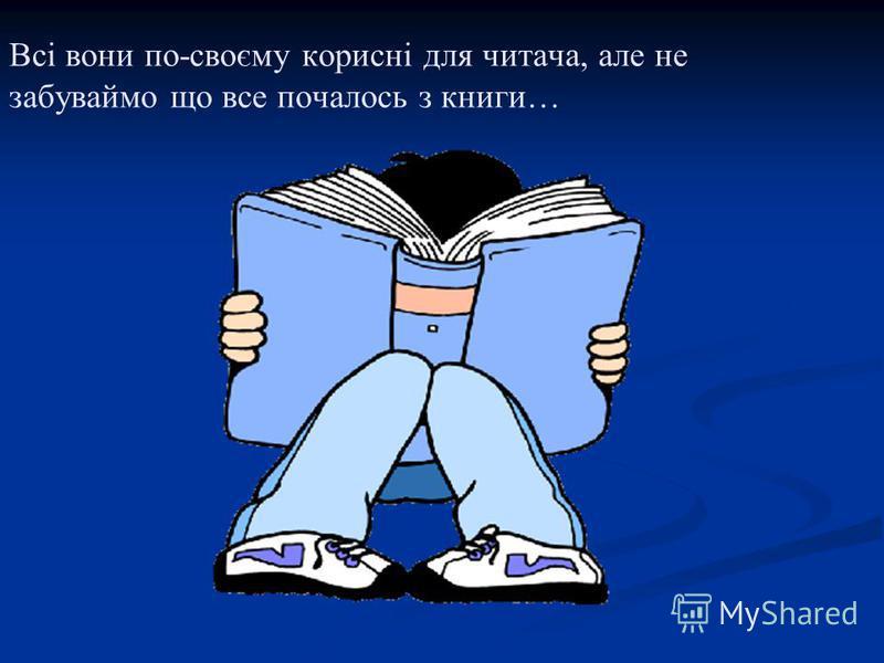 Всі вони по-своєму корисні для читача, але не забуваймо що все почалось з книги…