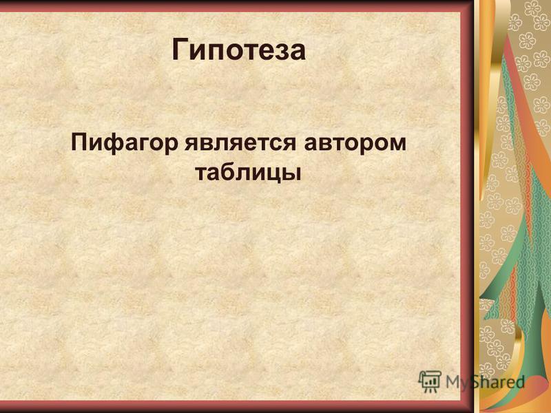 Гипотеза Пифагор является автором таблицы