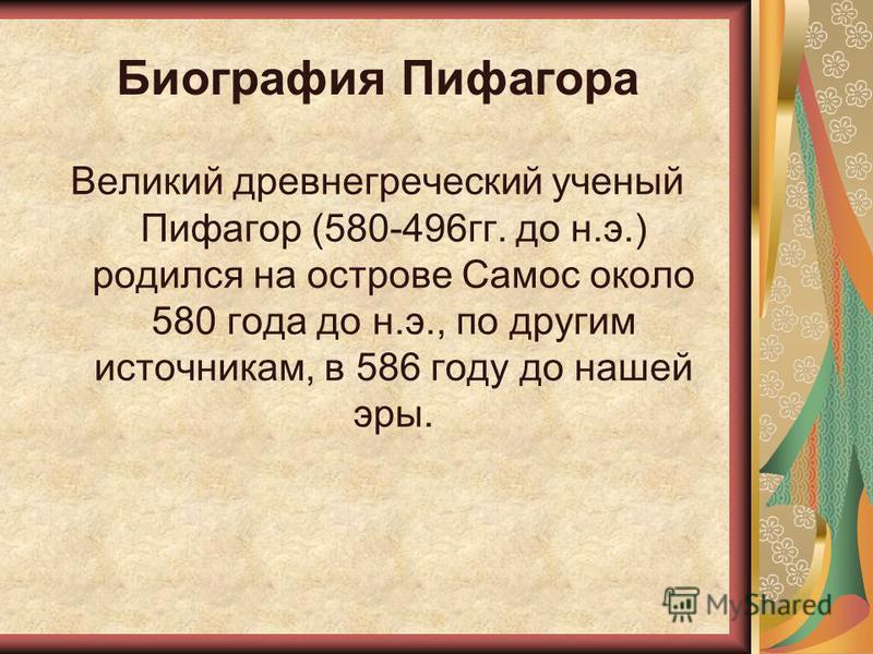 Биография Пифагора Великий древнегреческий ученый Пифагор (580-496 гг. до н.э.) родился на острове Самос около 580 года до н.э., по другим источникам, в 586 году до нашей эры.
