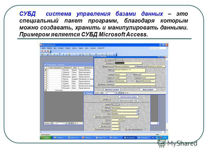 СУБД система управления базами данных – это специальный пакет программ, благодаря которым можно создавать, хранить и манипулировать данными. Примером является СУБД Microsoft Access.