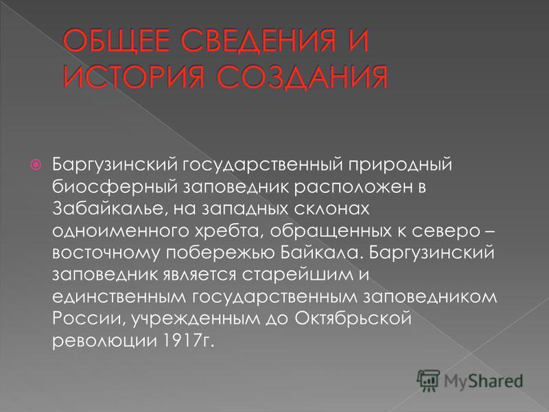 Баргузинский государственный природный биосферный заповедник расположен в Забайкалье, на западных склонах одноименного хребта, обращенных к северо – восточному побережью Байкала. Баргузинский заповедник является старейшим и единственным государственн