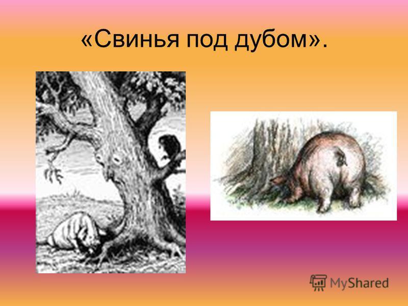 «Свинья под дубом».
