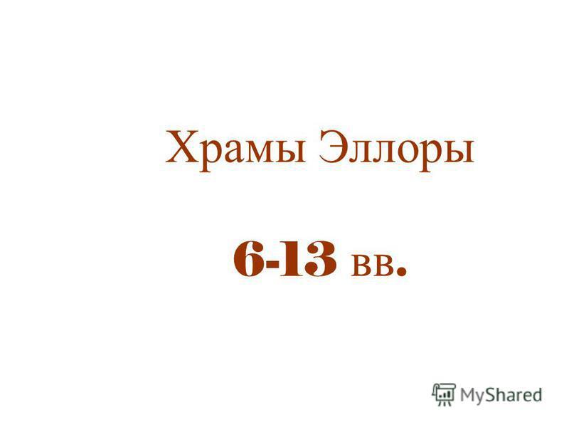 Храмы Эллоры 6-13 вв.