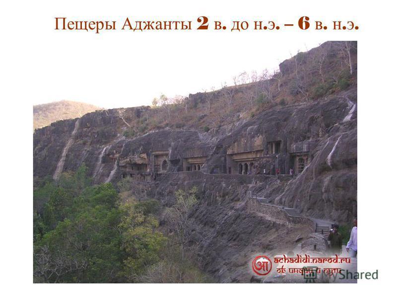 Пещеры Аджанты 2 в. до н. э. – 6 в. н. э.