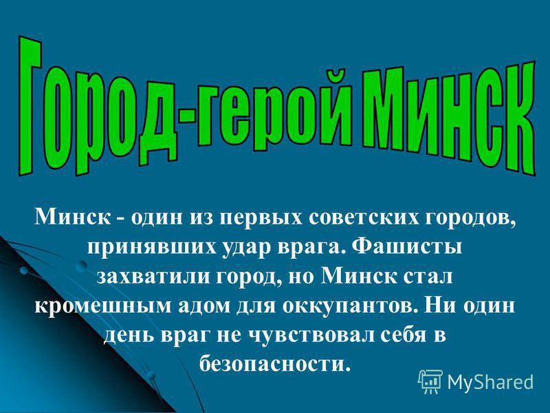 Минск - один из первых советских городов, принявших удар врага. Фашисты захватили город, но Минск стал кромешным адом для оккупантов. Ни один день враг не чувствовал себя в безопасности.