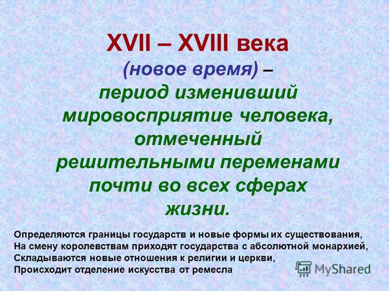 Презентация на тему xvii xviii века новое время период  1 xvii xviii века новое время