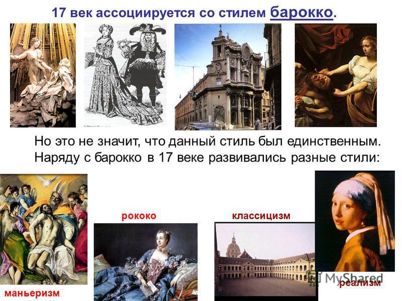 17 век ассоциируется со стилем барокко. маньеризм рококо классицизм реализм Но это не значит, что данный стиль был единственным. Наряду с барокко в 17 веке развивались разные стили: