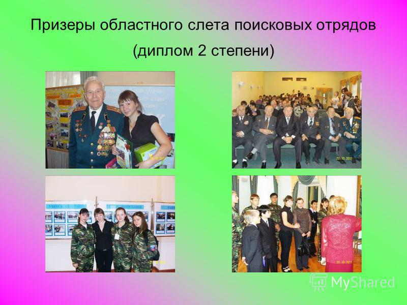 Призеры областного слета поисковых отрядов (диплом 2 степени)