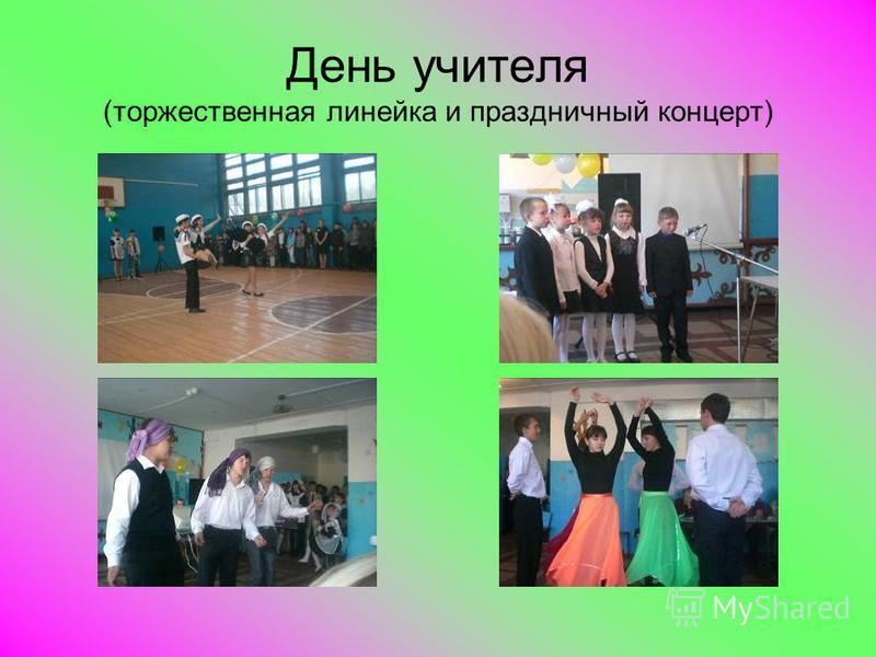 День учителя (торжественная линейка и праздничный концерт)