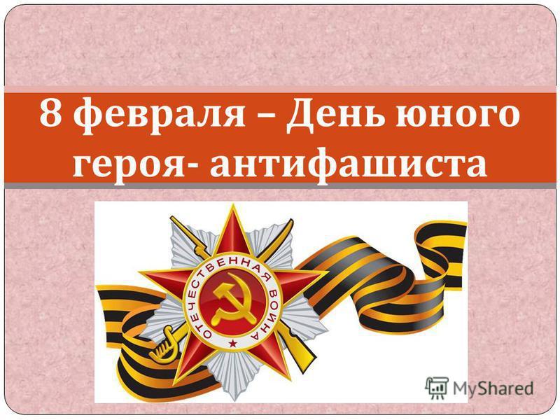 8 февраля – День юного героя - антифашиста