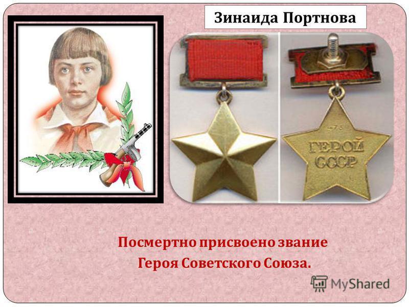 Посмертно присвоено звание Героя Советского Союза. Зинаида Портнова