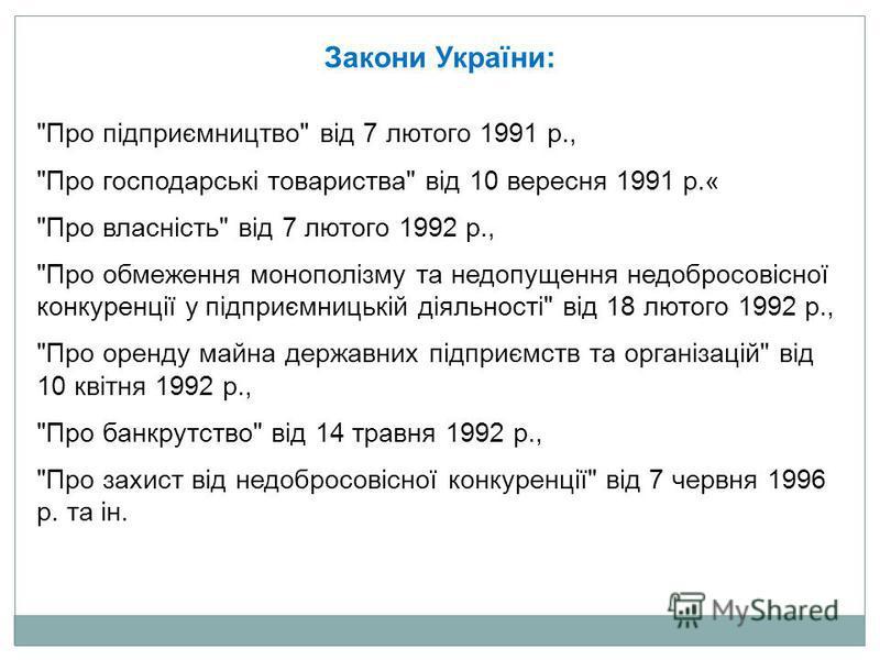 Закони України: