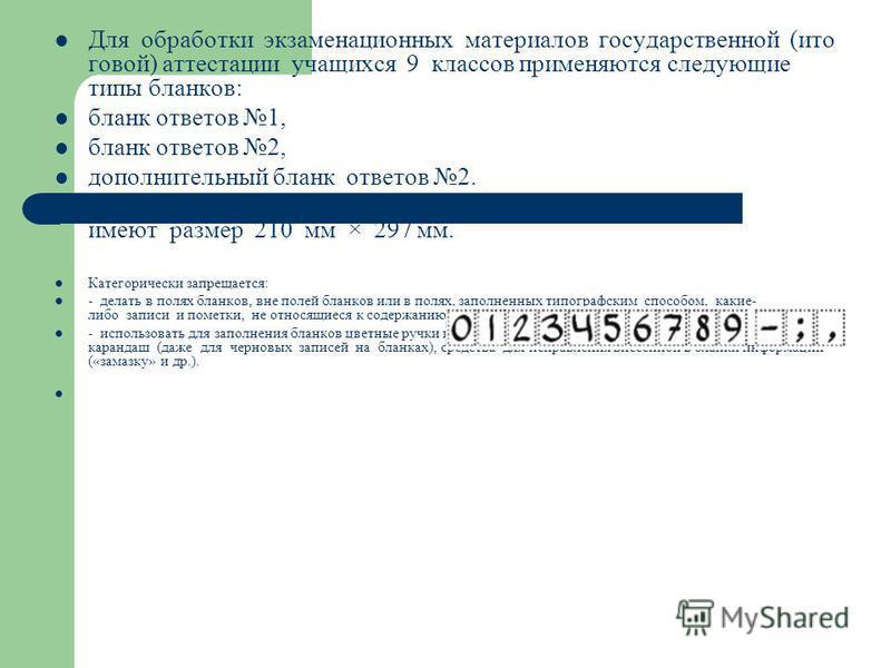 Для обработки экзаменационных материалов государственной (итоговой) аттестации учащихся 9 классов применяются следующие типы бланков: бланк ответов 1, бланк ответов 2, дополнительный бланк ответов 2. Бланки является машиночитаемыми формами, имеют раз