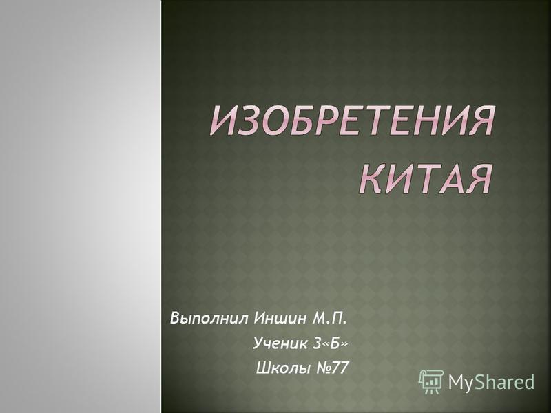 Выполнил Иншин М.П. Ученик 3«Б» Школы 77