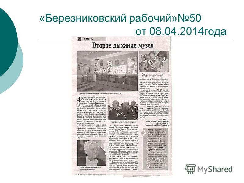 «Березниковский рабочий»50 от 08.04.2014 года