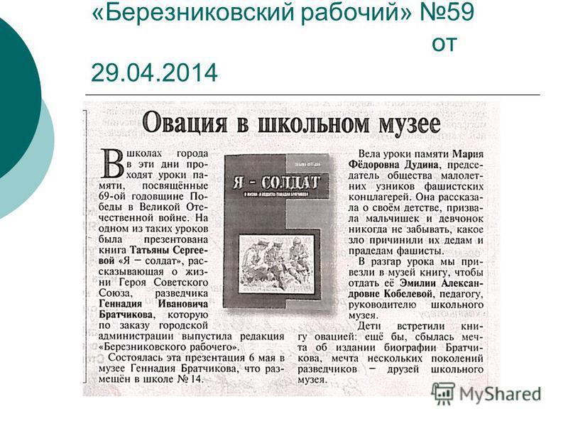 «Березниковский рабочий» 59 от 29.04.2014