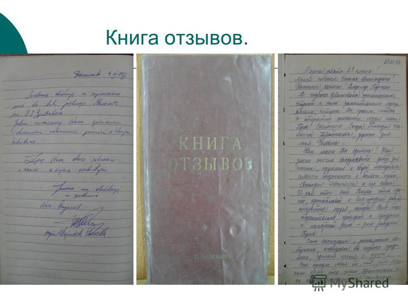 Книга отзывов.
