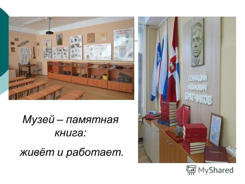 Музей – памятная книга: живёт и работает.