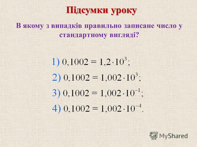 В якому з випадкiв правильно записане число у стандартному вигляді? Пiдсумки уроку