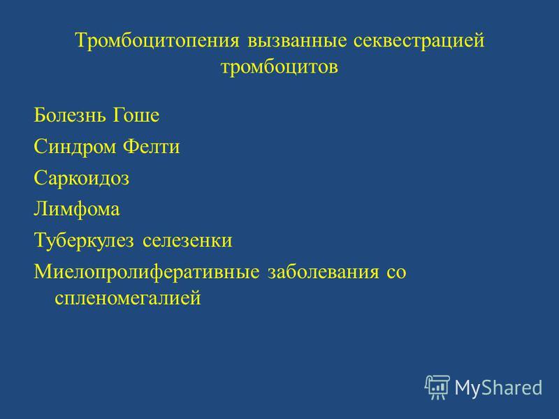 Тромбоцитопения вызванные секвестрацией тромбоцитов Болезнь Гоше Синдром Фелти Саркоидоз Лимфома Туберкулез селезенки Миелопролиферативные заболевания со спленомегалией