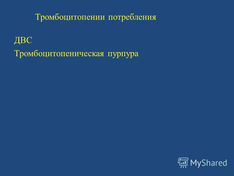 Тромбоцитопении потребления ДВС Тромбоцитопеническая пурпура