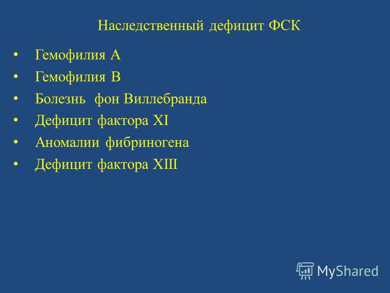 Наследственный дефицит ФСК Гемофилия A Гемофилия B Болезнь фон Виллебранда Дефицит фактора XI Аномалии фибриногена Дефицит фактора XIII
