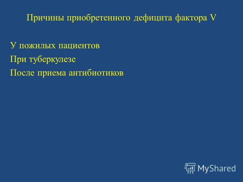 Причины приобретенного дефицита фактора V У пожилых пациентов При туберкулезе После приема антибиотиков