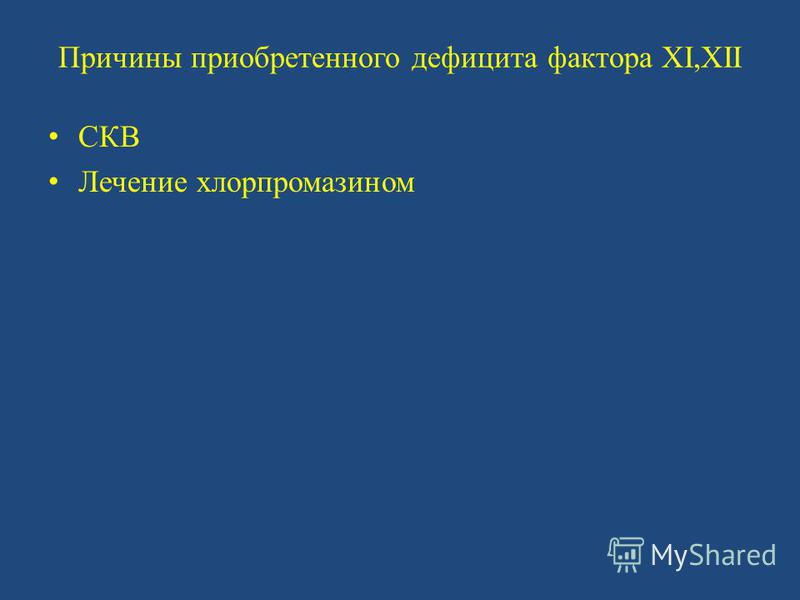 Причины приобретенного дефицита фактора XI,XII СКВ Лечение хлорпромазином