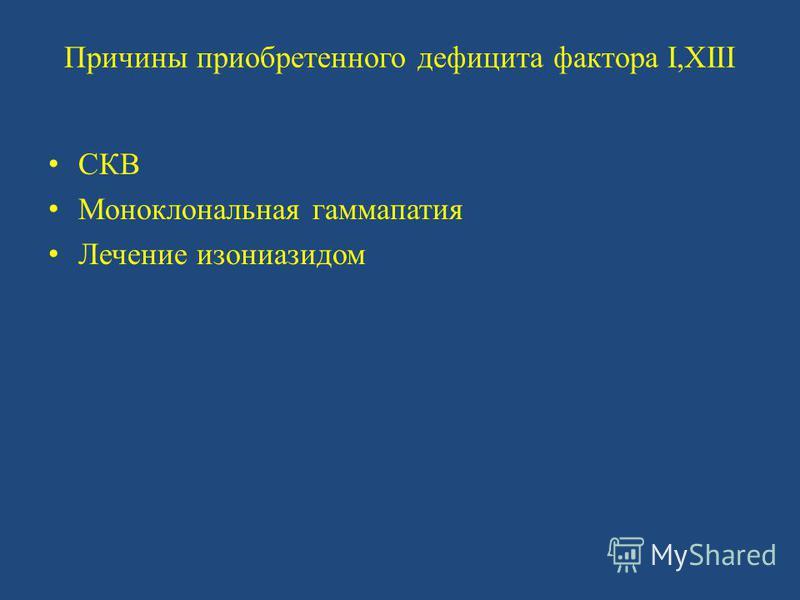 Причины приобретенного дефицита фактора I,XIII СКВ Моноклональная гаммапатия Лечение изониазидом
