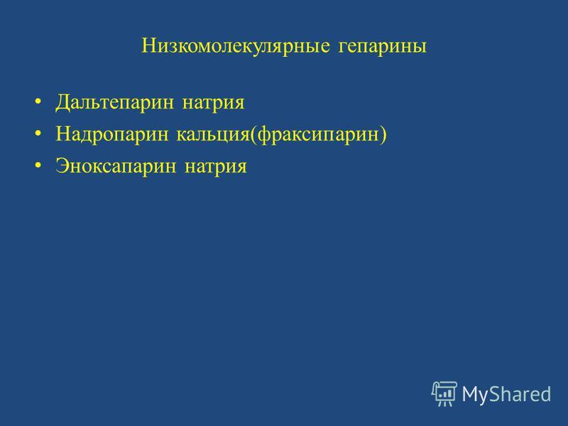 Низкомолекулярные гепарины Дальтепарин натрия Надропарин кальция(фраксипарин) Эноксапарин натрия