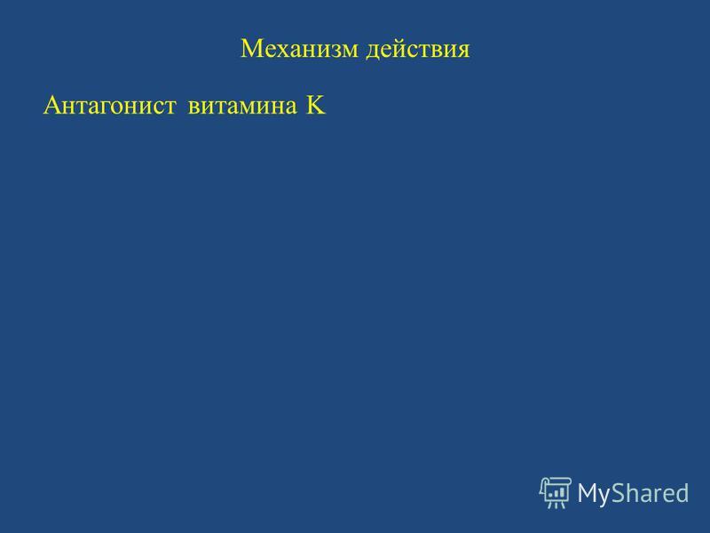 Механизм действия Антагонист витамина K