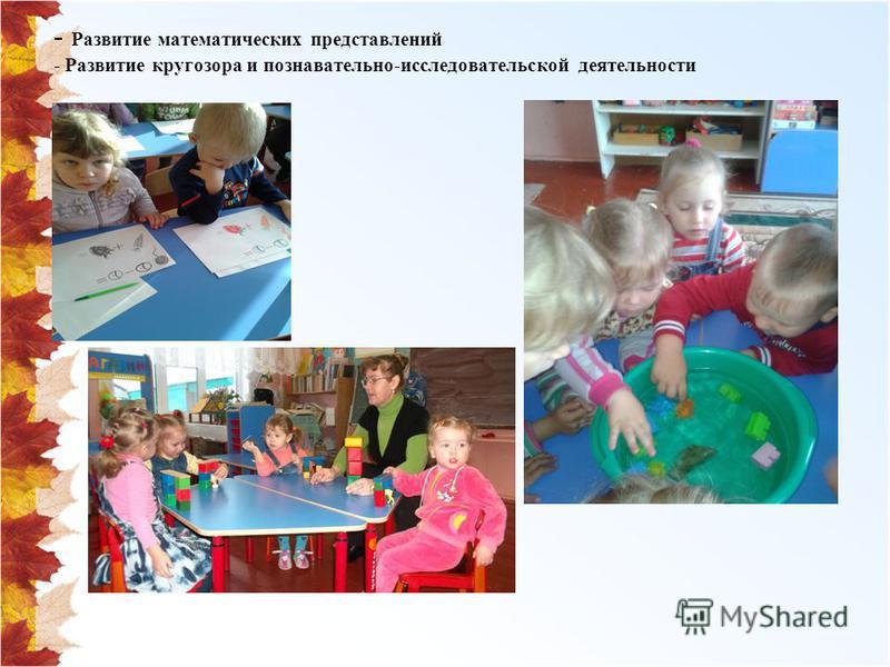 - Развитие математических представлений - Развитие кругозора и познавательно-исследовательской деятельности