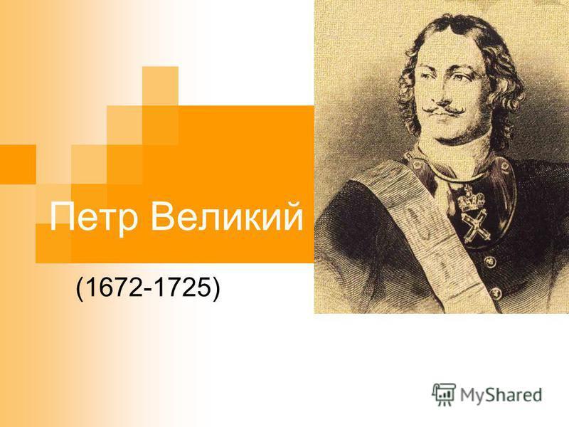 Петр Великий (1672-1725)