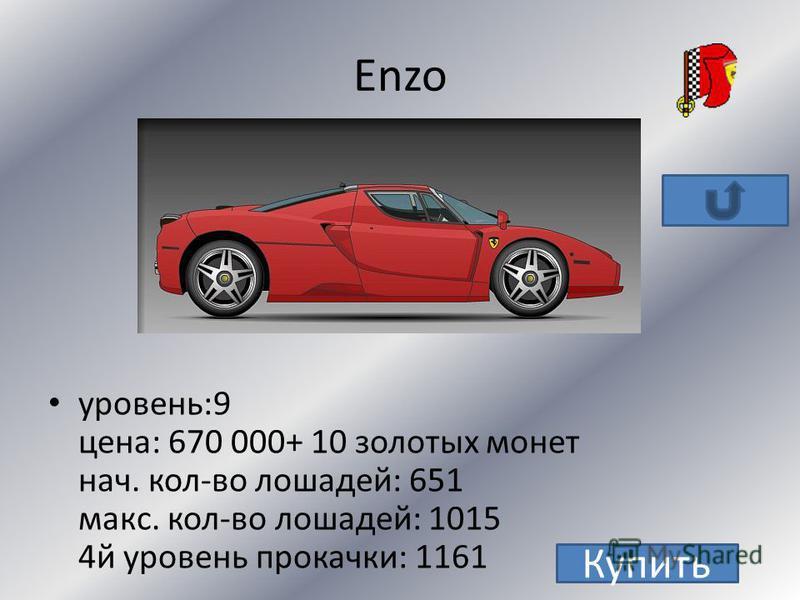 Уровень: 7 Цена : 250 000 Нач. кол-во лошадей : 483 Макс. кол-во лошадей :936 Купить