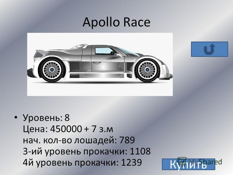 Gumpert Apollo Race