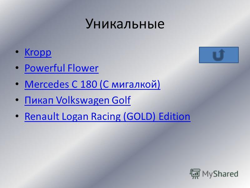 Уровень: 10 Цена: 550 000 + 10 з.м Нач. кол-во лошадей: 806 Макс. кол-во лошадей: 1149 4 й уровень прокачки: 1284 Купить