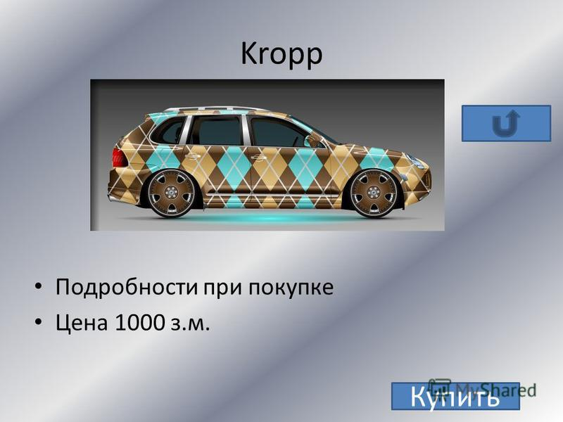 Уникальные Kropp Powerful Flower Mercedes C 180 (С мигалкой) Mercedes C 180 (С мигалкой) Пикап Volkswagen Golf Пикап Volkswagen Golf Renault Logan Racing (GOLD) Edition