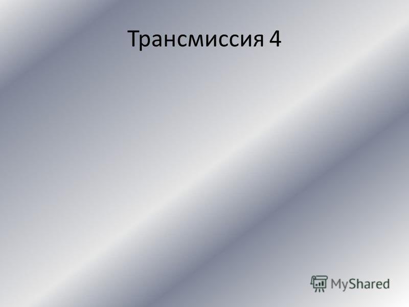 Трансмиссия 3