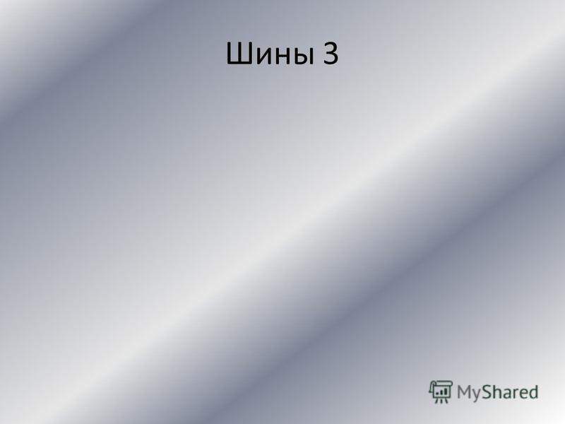 Шины 2