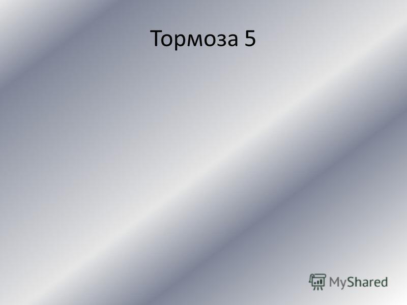 Тормоза 4