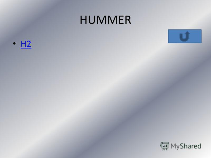 США HUMMER Chevrolet Ford Dodge Infiniti