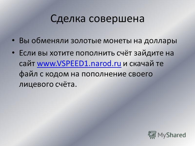 Ошибка Операция в данный момент недоступна Попробуйте позже Не хватает денег в игре заходите на наш сайт www.VSPEED1.narod.ru. И качайте файл под названием Parol! www.VSPEED1.narod.ru