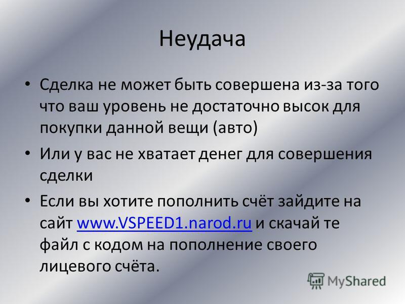 Вы купили авто Если вы хотите пополнить счёт зайдите на сайт www.VSPEED1.narod.ru и скачайте файл с кодом на пополнение своего лицевого счёта.www.VSPEED1.narod.ru Перейти в гараж