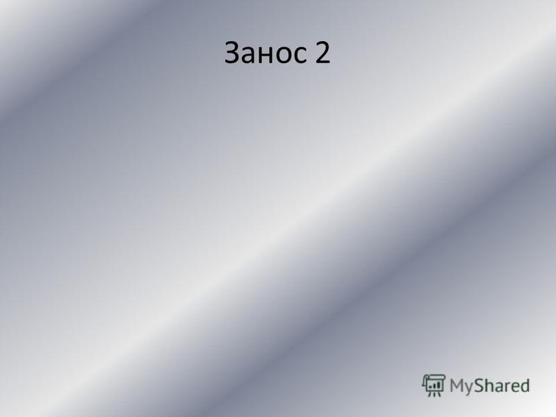 Занос 1