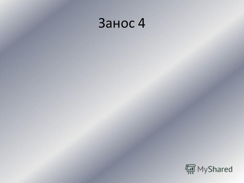 Занос 3