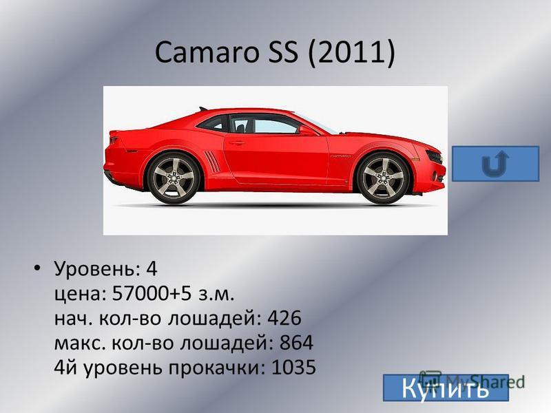 Camaro SS(1967) уровень:4 цена: 60000+ 5 золотых монет нач. кол-во лошадей: 325 макс. кол-во лошадей: 703 4 й уровень прокачки: 851 Купить