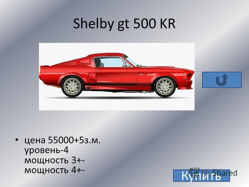 Mustang GT-R Уровень: 6 цена: 100000 + 5 золота нач. кол-во лошадей: 540 макс. кол-во лошадей: 946 4 й уровень прокачки: 1105 Купить
