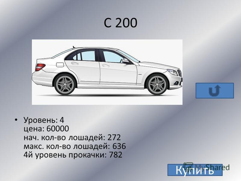 G 500 Mersedes-Benz G 500 Уровень: 6 цена: 162000 нач. кол-во лошадей: 388 макс. кол-во лошадей: 763 4 й уровень прокачки: 910 Купить