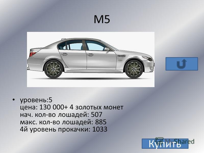 BMW M3 (E92) Уровень: 5 цена: 100000 +2 ЗМ нач. кол-во лошадей: 462 макс. кол-во лошадей: 868 4 й уровень прокачки: 1027