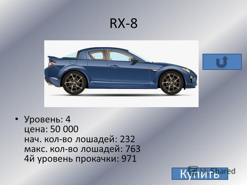 3 MPS Уровень: 4 цена: 40000 нач. кол-во лошадей: 260 макс. кол-во лошадей: 595 4 й уровень прокачки: 729 Купить